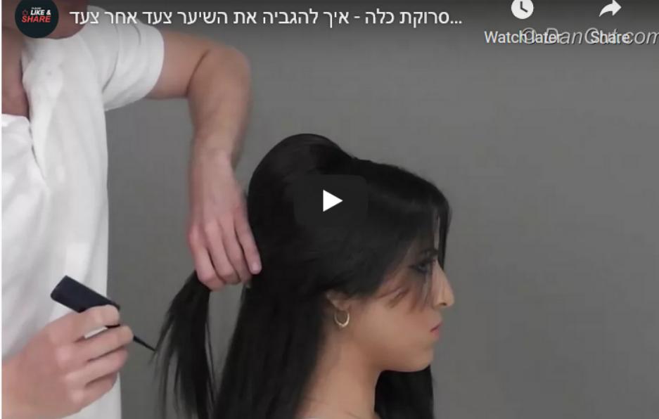 עיצוב שיער – תסרוקת כלה – איך להגביה את השיער צעד אחר צעד