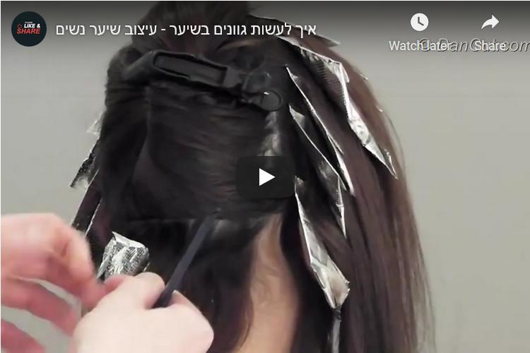 איך לעשות גוונים בשיער – עיצוב שיער נשים