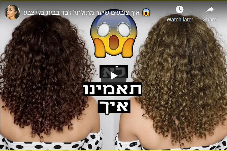 איך צובעים שיער מתולתל לבד בבית בלי צבע