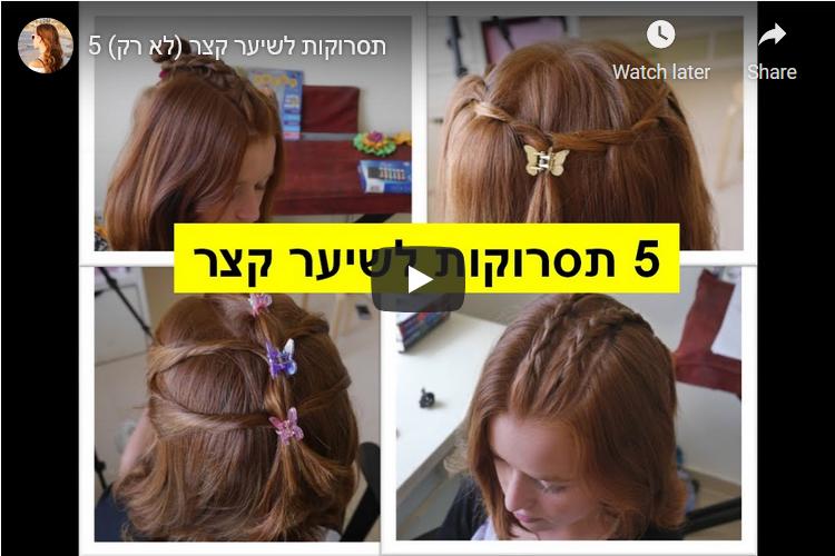 5 תסרוקות לשיער קצר
